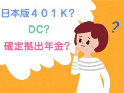 専業主婦はiDeCoをどれくらい利用するのか?